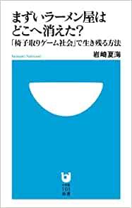 「まずいラーメン屋はどこへ消えた?」岩崎夏海