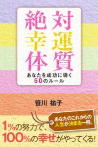 「絶対幸運体質」電子書籍