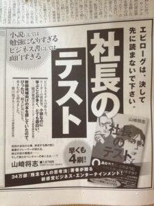 「社長のテスト」著者:山崎将志