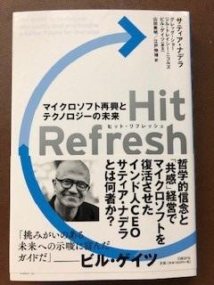 「Hit Refresh マイクロソフトの再興とテクノロジーの未来」