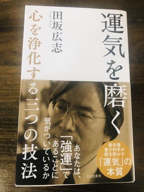「運気を磨く 心を浄化する三つの技法」田坂広志