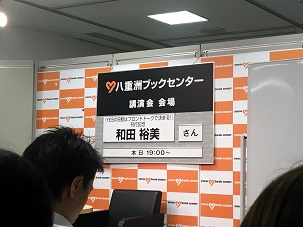 【和田裕美 出版記念講演へ行ってきました!】