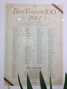 ベストベンチャー100社 2012