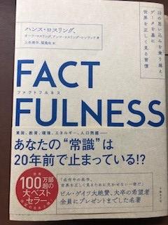 【書評】ファクトフルネス