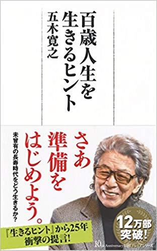 五木寛之さんの講演!「百年人生をどう生きるか」
