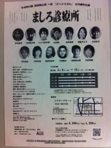 【告知】お芝居「ましろ診療所」5/8~