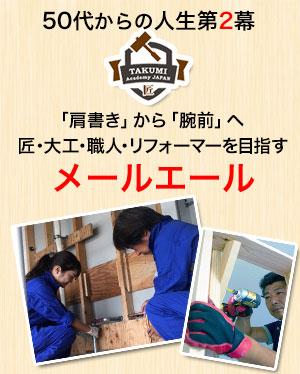 takumi_mail