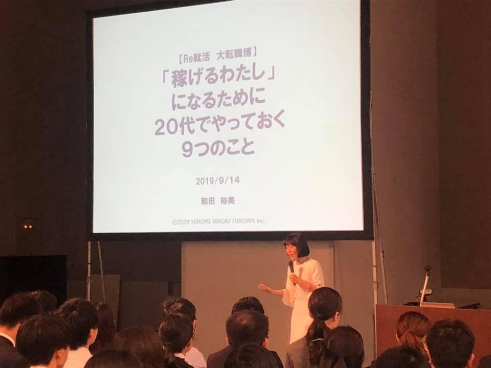 和田裕美講演会「20代でやっておくこと」in学情大転職博2019